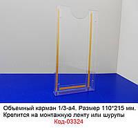 Объемный карман 1/3 а4 вертикальный на скотче Код-03324-1