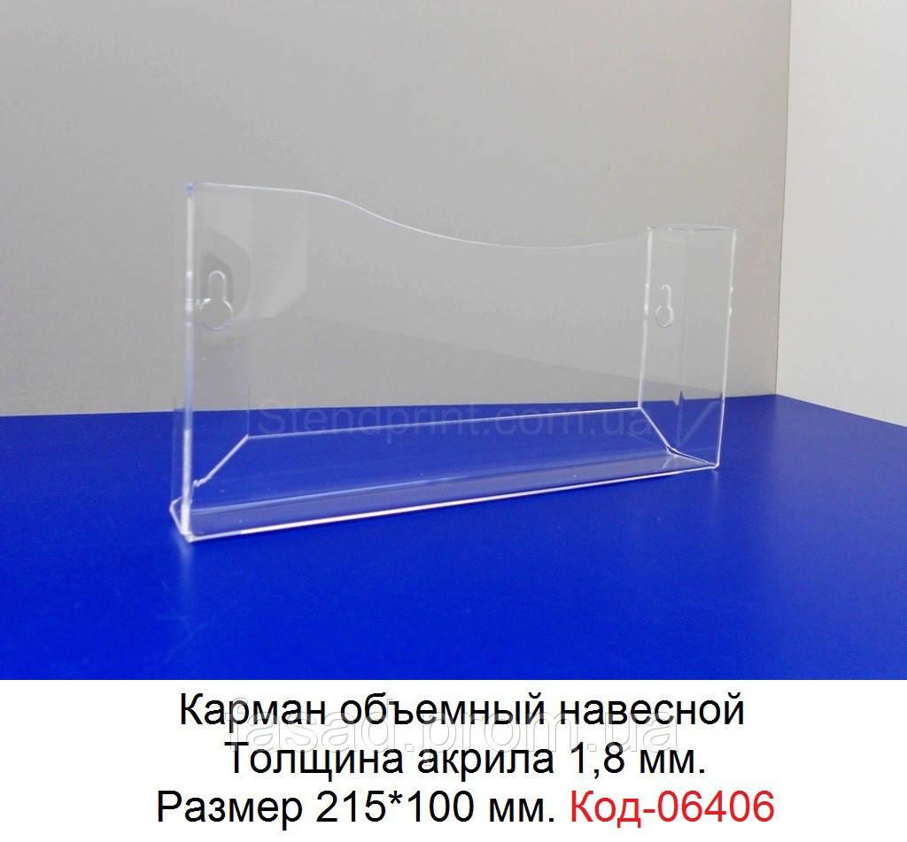Кишеня об'ємна горизонтальна під флаєра Розмір 215*100 мм. Код-06406