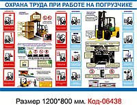 "Стенд ""Охрана труда при работе на погрузчике"" Код-06438"