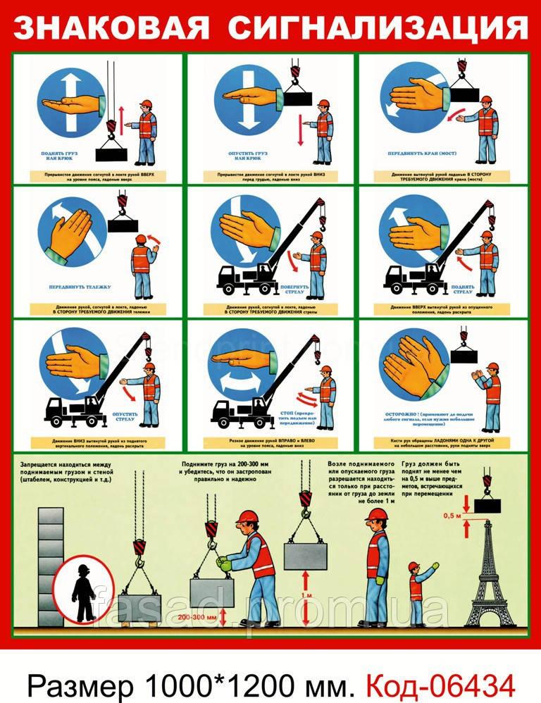 телефон знаковая сигнализация стропальщика в картинках с пояснениями в казахстане режалар