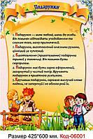"""Стенд по психологии """"Подарунки"""" Код-06001"""