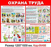 """Стенд """"Охрана труда"""" Код-06488"""