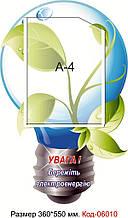 Стенд пластиковий Код-06010