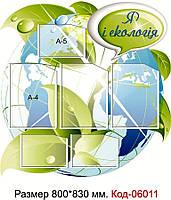"""Стенд по экологии """"Я і екологія"""" Код-06011"""