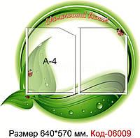 """Стенд пластиковий """"Екологічний вісник"""" Код-06009"""