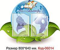 """Стенд по экологии """"Ми і екологія"""" Код-06014"""