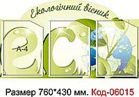 """Стенд по экологии """"Екологічний вісник"""" Код-06015"""