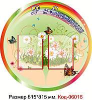 """Стенд по экологии """"Я і екологія"""" Код-06016"""
