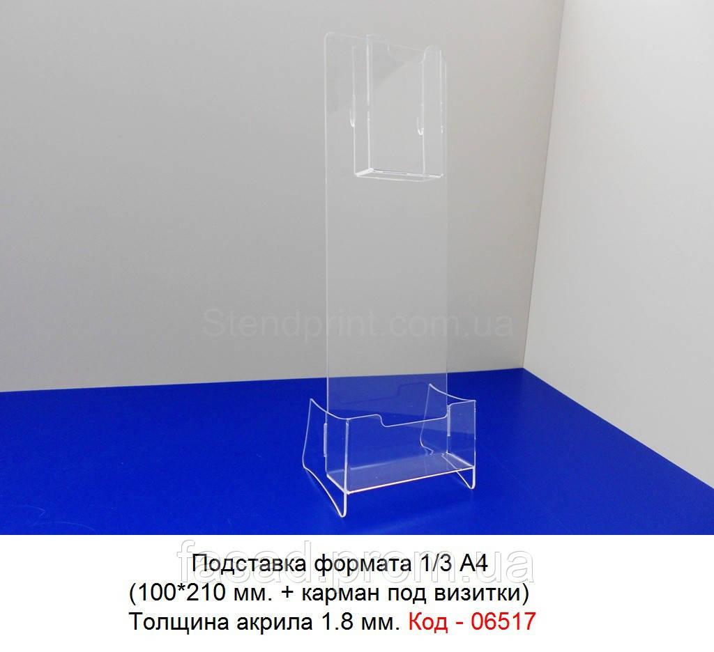 Підставка під поліграфію формат 1/3 А4 Код-06517