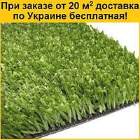Искусственная трава Grass NG-20 (для декора и спортивных площадок)