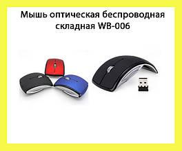Мышь оптическая беспроводная складная WB-006