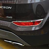 Hyundai Tucson TL 2015 накладки хром на задние противотуманные фонари