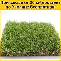 Искусственная трава JUTAgrass Scenic для газонов и детских игровых площадок