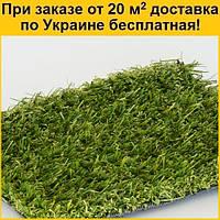 Искусственная трава JUTAgrass Virgin для газонов