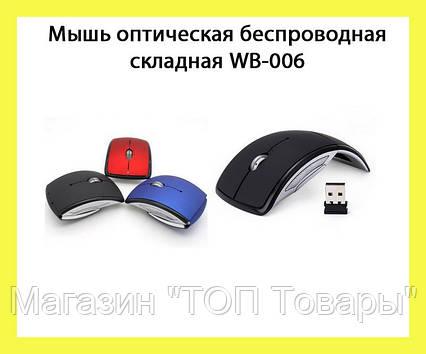 Мышь оптическая беспроводная складная WB-006, фото 2