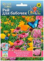 Семена Газон цветущий  Рай для бабочек 30 граммов НК