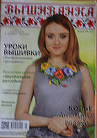 Журнал ВЫШИВАНКА №125