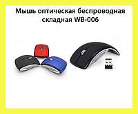 Мышь оптическая беспроводная складная WB-006!Опт