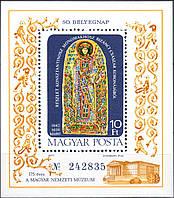 Венгрия 1977 - искусство - блок - MNH XF