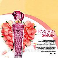 Парфюмерная вода FESTA DI VITA от Фаберлик  для женщин 50 мл. Цитрусово-цветочный аромат