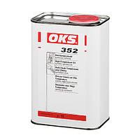 Масло OKS 352 кан. 1л. высокотемпературное
