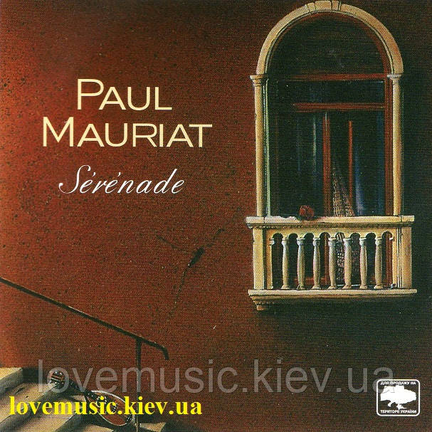Музичний сд диск PAUL MAURIAT Serenade (1989) (audio cd)