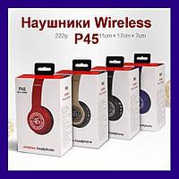 Беспроводные накладные наушники Wireless P45!Опт