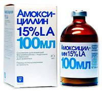 Амоксициллин, 15%, фл. 100 мл, Invesa (Инвеса)