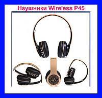 Беспроводные накладные наушники Wireless P45!Акция