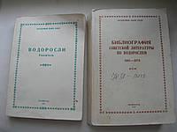 Библиография советской литературы по водорослям (1961-1970) и указатель к библиографии