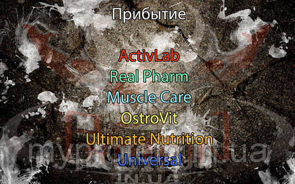Поступление товара: ActivLab, Real Pharm, Muscle Care, OstroVit,Ultimate Nutrition, Universal.