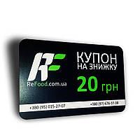 Купон на скидку 20 грн
