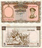 Бирма Мьянма / Burma 5 Kyat 1958 Pick 47 UNC