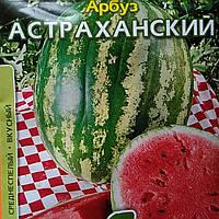 Арбуз Астраханский, 10г