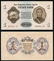 Монголія / Mongolia 1 Tugrik 1955 Pick 28 UNC