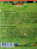 Арбуз Борчанский 10г, фото 2