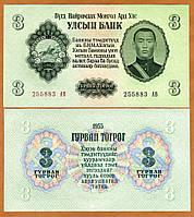 Монголія/Mongolia 3 Tugrik 1955 Pick 29 UNC