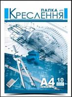 ПДК-1 Папка для креслення А4 10 арк.160 гр