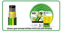 Шланг Cellfast Green 3/4 (50 метров)