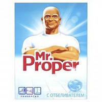 Mr.PROPER Моющее сред-во с отбелив.400г