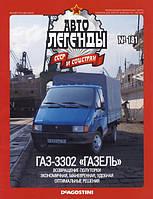 Автолегенды СССР №181