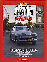 Автолегенды СССР №185
