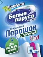 Белые Паруса Стиральный порошок для белого 1,5кг