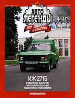 Автолегенды СССР №187