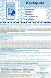 "Штукатурка декоративная ""Шуба"" Spaten Kratzputz зерно 2мм, 25кг, фото 2"
