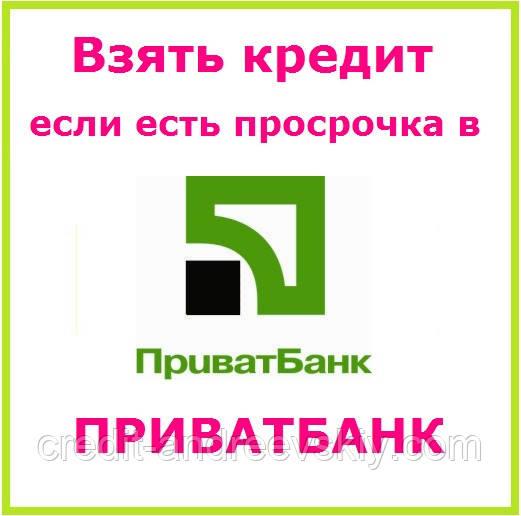 Приватбанк как получить кредит как получить отсрочку по кредиту в втб 24