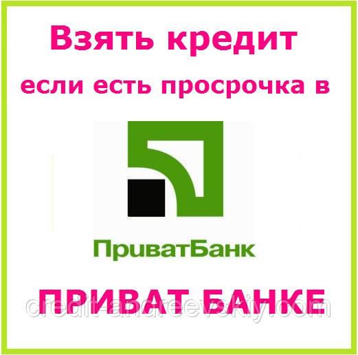 Где взять кредит если в банке просрочками где взять выгодный кредит на телефон