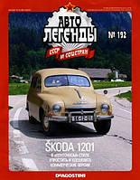 Автолегенды СССР №192 ŠKODA-1201
