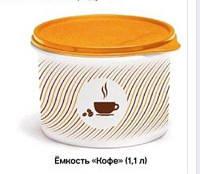 Емкость органайзер для хранения кофе, сахара, соли 1.1 л Tupperware