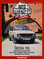 Автолегенды СССР №195 ŠKODA-105